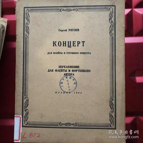 KOHUEPT俄文原版乐谱