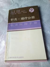 针灸·理疗分册   (临床医师手册)