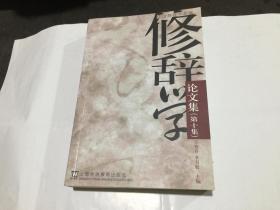 修辞学论文集(第十集)