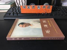 毛泽东*·.