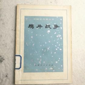 《鸦片战争》1972年上海人民出版社
