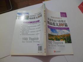 背最好的范文:英语专业八级考试精品范文100篇
