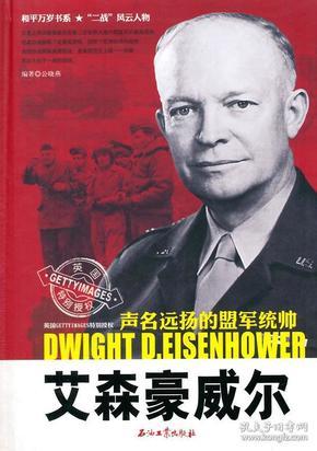 """和平万岁书系·""""二战""""风云人物·声名远扬的盟军统帅:艾森豪威尔"""