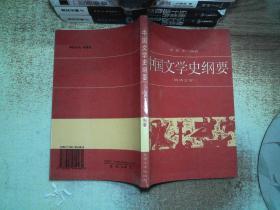 中国文学史纲要4(明清文学)