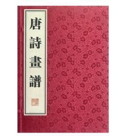 唐诗画谱(16开线装 全一函三册)