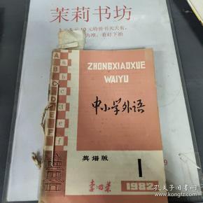 中小学外语1982年第1-6期