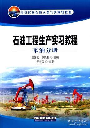 石油工程生产实习教程 采油分册