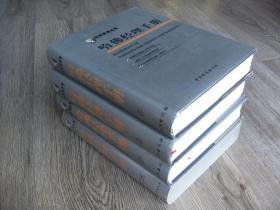哈佛管理全集 哈佛经理手册 全四册.含电子卷