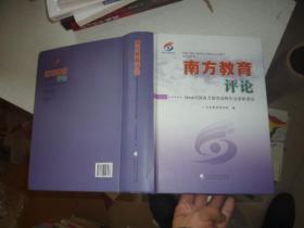 南方教育评论:2016中国南方教育高峰年会思维盛宴
