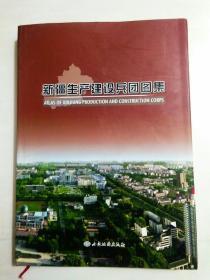 新疆生产建设兵团图集