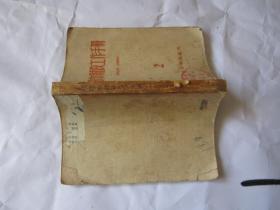 沈阳市财政工作手册.    2   .  1958年