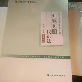 2017年国家司法考试考前必背 刘鹏飞讲民诉法
