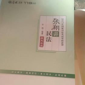 厚大司考2017年国家司法考试考前必背119:张翔讲民法