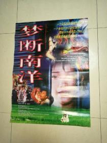 对开电影海报《梦断南洋》