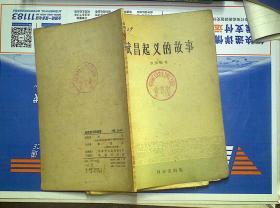 武昌起义的故事