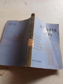 历史小故事丛书选辑.鸦片战争到辛亥革命部分(二)