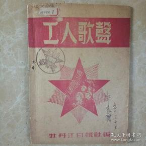 早期东北解放区牡丹江日报社编(工人歌声)土纸一册。