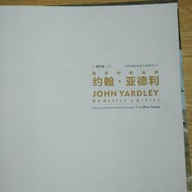 画家中的画家  约翰.亚德利