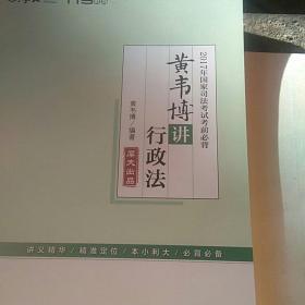 厚大司考2017年国家司法考试考前必背119:黄韦博讲行政法