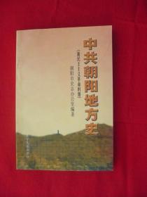 【中共朝阳地方史】一新民主主义革命时期