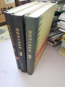 建筑设计资料集1 2 3【3册合售】实物拍图
