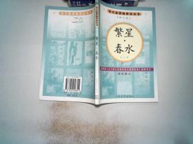 繁星·春水(修订版):语文新课标必读丛书、、、