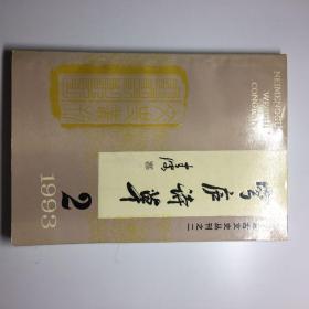 穹庐诗草---内蒙古文史丛刊之二(1993.第二期)