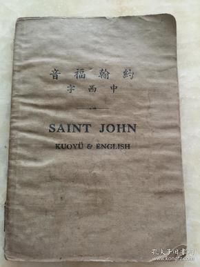 约翰福音 中西字.