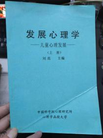 《发展心理学—儿童心理发展(上册)》