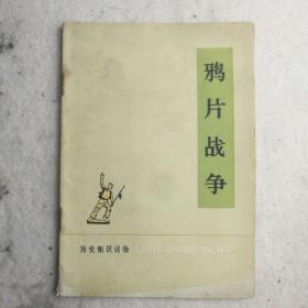 《鸦片战争》1972年中华书局