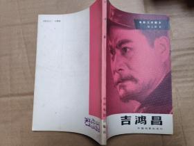 吉鸿昌  电影文学剧本
