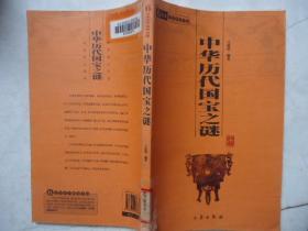 中华历代国宝之谜:6元本中华国学百部