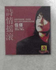 诗情摇滚-伍佰2009年最新专辑CD17首歌曲