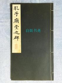 民国时期:昭和新选碑法帖大观——孔子庙堂之碑