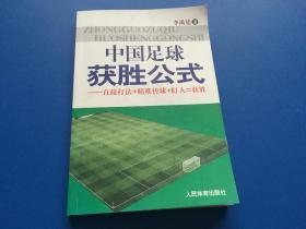 中国足球获胜公式【李禹廷  签名】