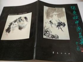 张惠斌中国画集