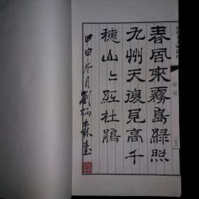 中国文联副主席,中国著名书法家,中国佛教协会副会长刘炳森藏书并有流畅提拔衿印《历代名人咏昆山》,上下册一套,品相佳