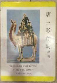 1977年 港版 《唐三彩釉陶》  第三册 说明