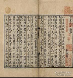 河东先生集(两函十六册)限量编号印制300套(吉利号)