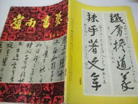 岭南书法(1984年第4期)