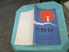 认生 理想 追求-理想纪律教育典型材料专辑  贵州人民广播电台广播通讯增刊  货号26-3
