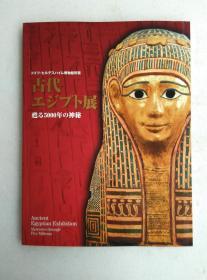 ドイツ・ヒルデスハイム博物馆所藏古代エジプト展 甦る5000年の神秘 附门券