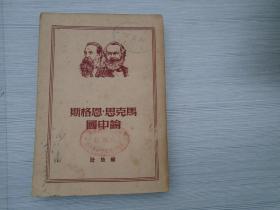 """马克思恩格斯论中国(32开平装 1本,原版正版老版书,封面有原藏书人""""徐如雷""""签名,内页有有少量笔画横1950年5月再版。详见书影)"""