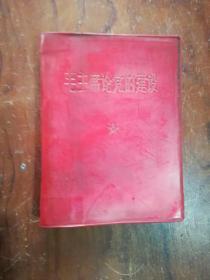 【】360毛主席论党的建设(内有毛主席像、林题)66年1版1印 红塑封软精装