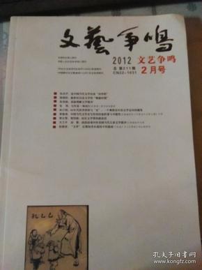 文艺争鸣2012年2月号