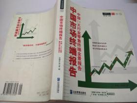中国市场终端报告:中国11大行业零售终端全景报告