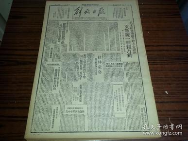 民国33年11月1日《解放日报》晋绥边区反扫荡窜腹地敌被我击退我河西砲兵轰击敌寇;