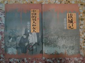 读城记:品读中国书系之二,中国的男人和女人:品读中国书系之三(二本合售)