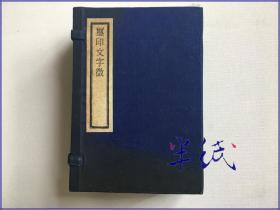 罗福颐 玺印文字征 艺文印书馆线装一函八册全