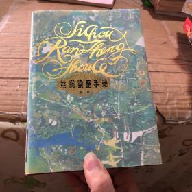丝绸染整手册(第2版)